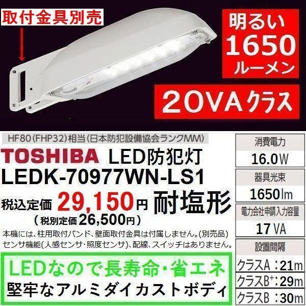 LED防犯灯(小規模な街路灯) 東芝 LEDK-70977WN-LS1 20VAクラス 明るい1650lm 取付金具別売