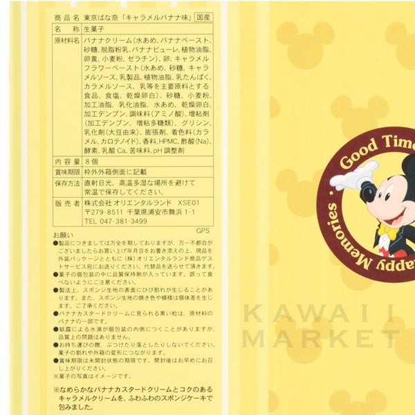 東京ディズニーリゾート 東京ばな奈「キャラメルバナナ味」 ディズニーランド限定グッズ kawaii-market 05