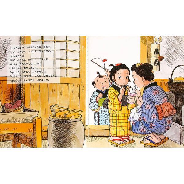 中古/古本絵本/しずちゃんのおつかい オールリクエスト|kawaiiehonshop|02
