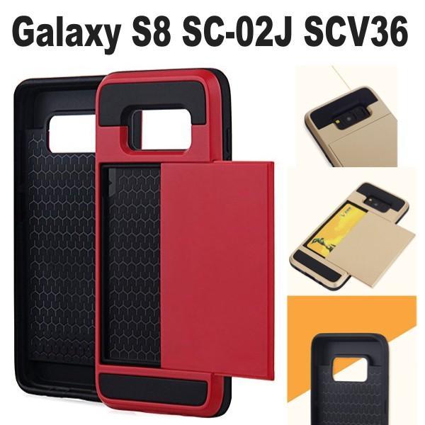 ギャラクシーS8 Galaxy S8 SC-02J SCV36 専用 スライド式カード収納付き スマホケース カバー kawaiisumaho