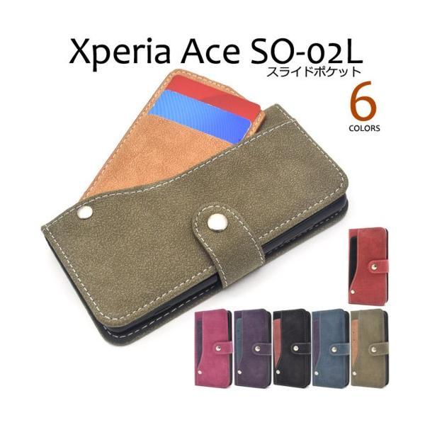 楽天モバイル Xperia Ace ケース/エクスペリア エース ケース/SO-02L ケース/Xperia エース ケース/スマホ ケース/スライドカードポケット手帳型ケース