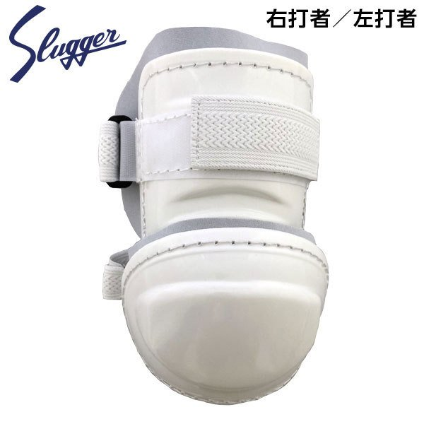 久保田スラッガー 野球 アームガード SAG10 ホワイト|kawaisports