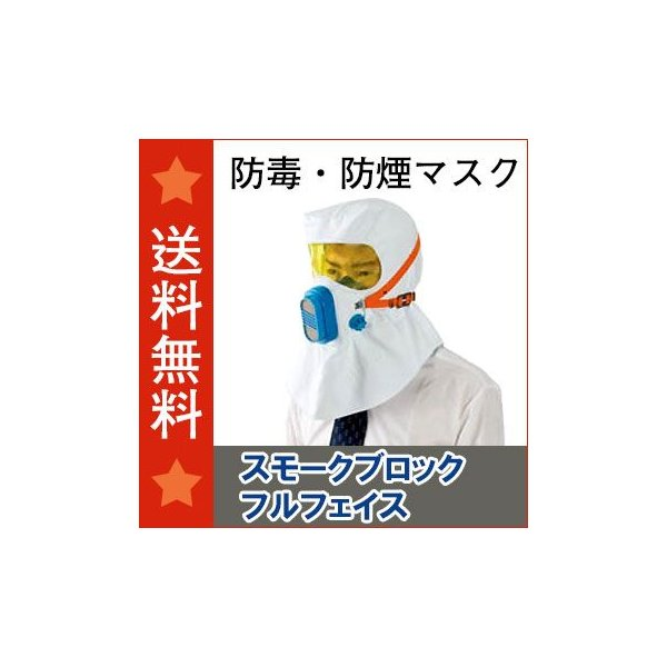 送料無料  スモークブロック ( 防毒 ・ 防煙マスク ) フルフェイス