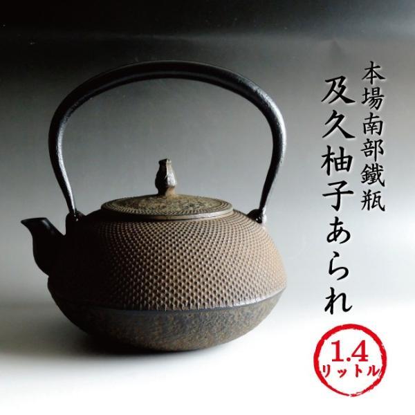 南部鉄瓶 「及久柚子アラレ」 鉄分も豊富に取得できる本場岩手産 及久柚子あられ 1.4リットル kawamotoya