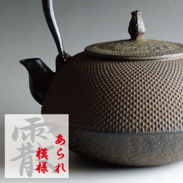 南部鉄瓶 「及久柚子アラレ」 鉄分も豊富に取得できる本場岩手産 及久柚子あられ 1.4リットル kawamotoya 02