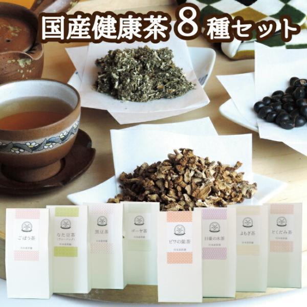 敬老の日 お中元 御中元 ギフト お茶 詰め合わせ 国産健康茶8種セット gift kawamotoya
