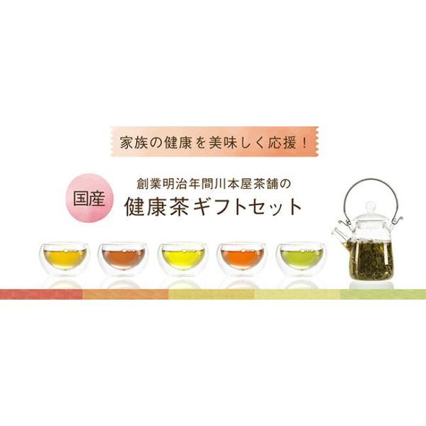 敬老の日 お中元 御中元 ギフト お茶 詰め合わせ 国産健康茶8種セット gift kawamotoya 02