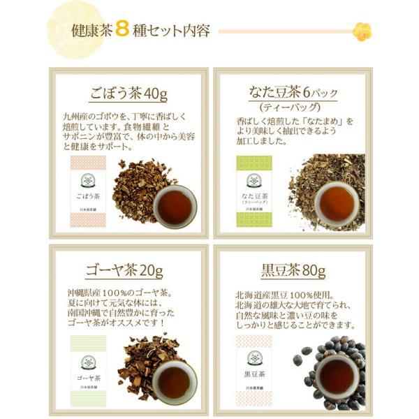 敬老の日 お中元 御中元 ギフト お茶 詰め合わせ 国産健康茶8種セット gift kawamotoya 05