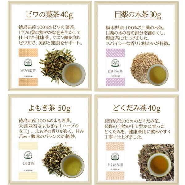 敬老の日 お中元 御中元 ギフト お茶 詰め合わせ 国産健康茶8種セット gift kawamotoya 06