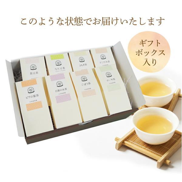 敬老の日 お中元 御中元 ギフト お茶 詰め合わせ 国産健康茶8種セット gift kawamotoya 08