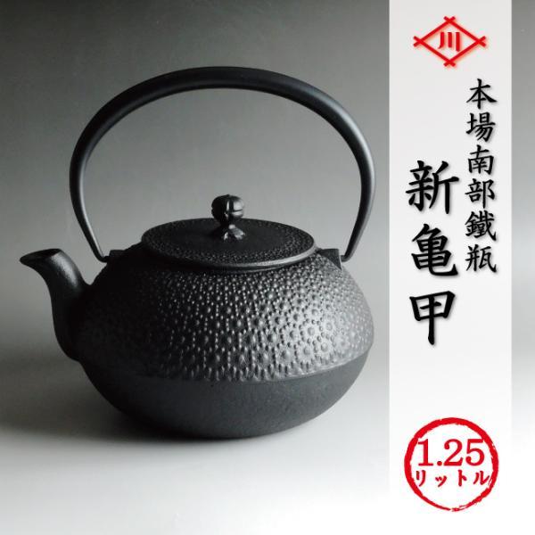 南部鉄瓶 「新亀甲」 本場岩手産南部鉄瓶 新亀甲 1.35リットル|kawamotoya