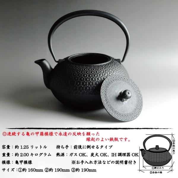 南部鉄瓶 「新亀甲」 本場岩手産南部鉄瓶 新亀甲 1.35リットル|kawamotoya|02