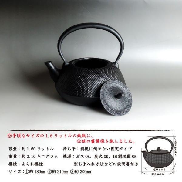 南部鉄瓶 「膳アラレ」 本場岩手産南部鉄瓶 膳 1.6リットル|kawamotoya|02