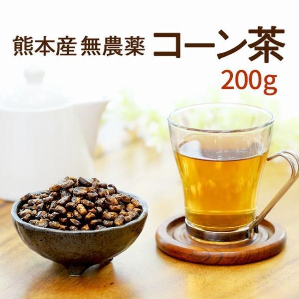 コーン茶 国産 とうもろこし茶 ノンカフェイン お茶 200g おすすめ|kawamotoya