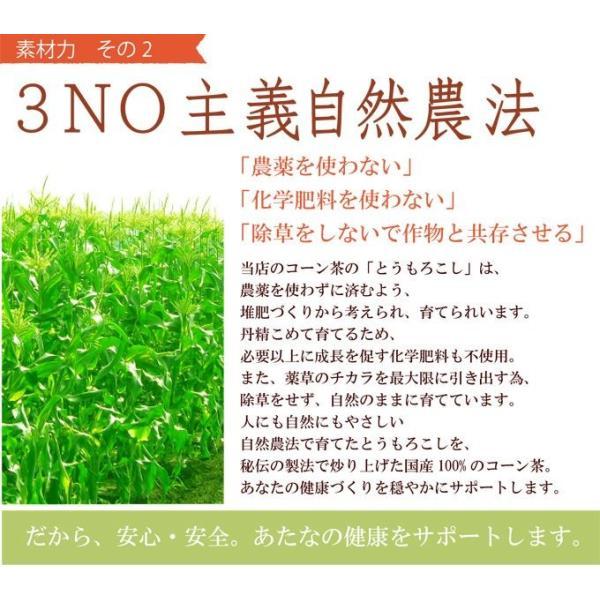 コーン茶 国産 とうもろこし茶 ノンカフェイン お茶 200g おすすめ|kawamotoya|03