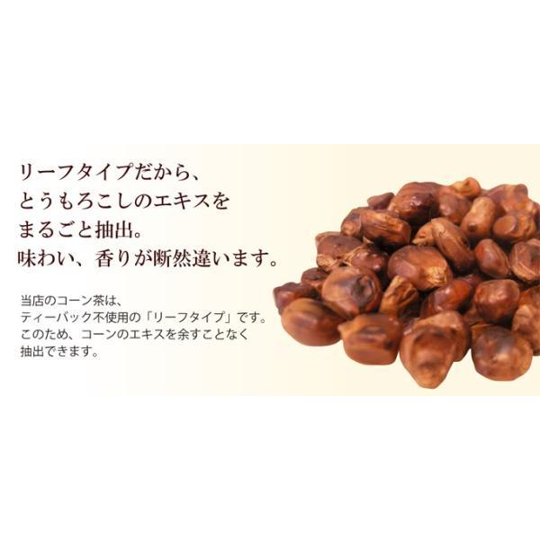 コーン茶 国産 とうもろこし茶 ノンカフェイン お茶 200g おすすめ|kawamotoya|04