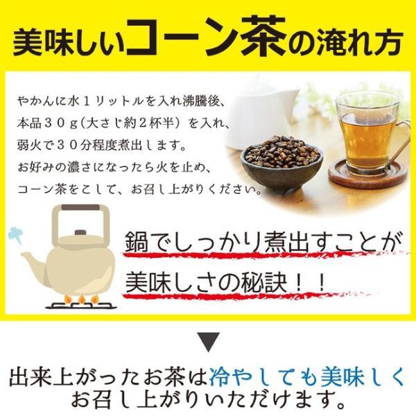 コーン茶 国産 とうもろこし茶 ノンカフェイン お茶 200g おすすめ|kawamotoya|05