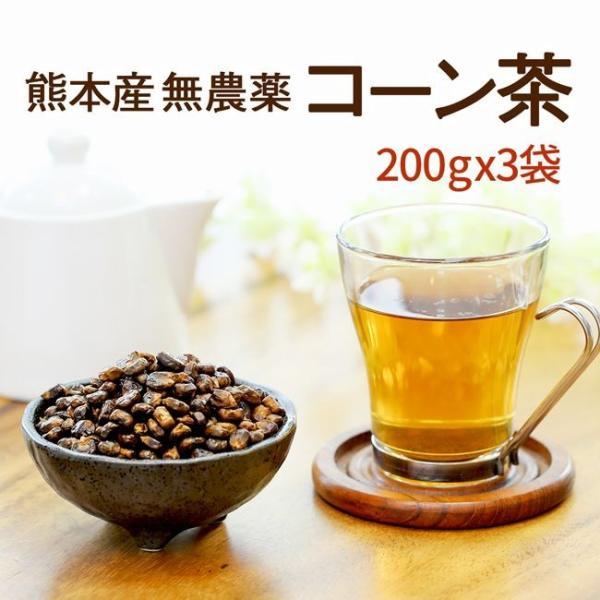 コーン茶 とうもろこし茶 国産 200g×3袋 kawamotoya