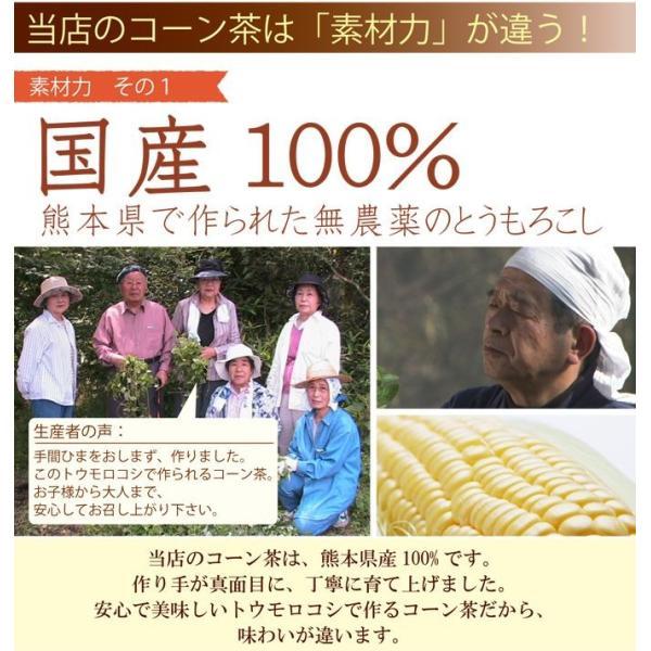 コーン茶 とうもろこし茶 国産 200g×3袋 kawamotoya 02