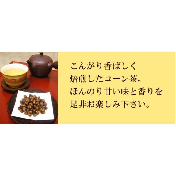 コーン茶 とうもろこし茶 国産 200g×3袋 kawamotoya 05