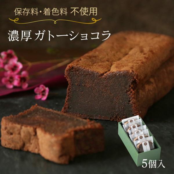 お菓子おしゃれプレゼントガトーショコラオシャレ詰め合わせおかしピースサイズ5個セットチョコギフト