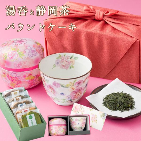 敬老の日 お茶 湯呑み お菓子セット 新茶 ギフト 2021 スイーツ 自家製パウンド5個 プレゼント