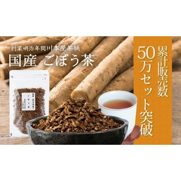 ごぼう茶 国産 人気 ランキング入り ノンカフェイン 健康茶 70g|kawamotoya|02