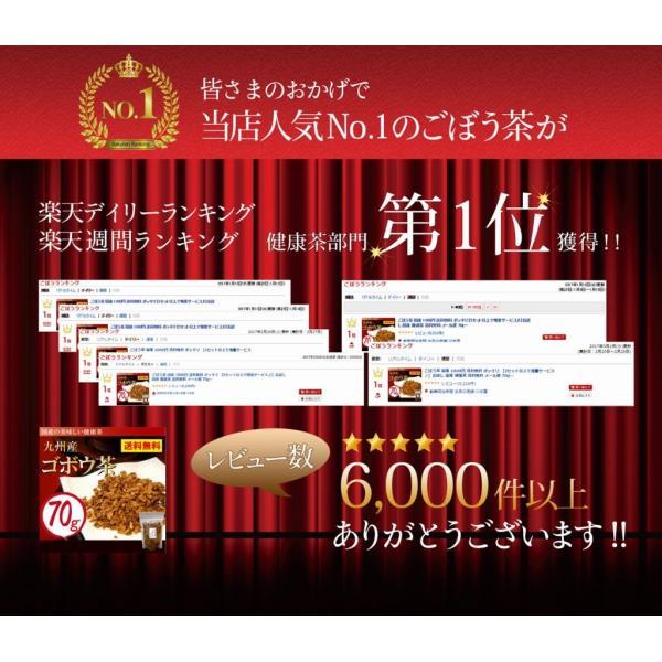ごぼう茶 国産 人気 ランキング入り ノンカフェイン 健康茶 70g|kawamotoya|03