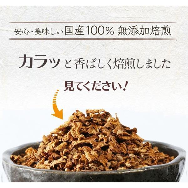 ごぼう茶 国産 人気 ランキング入り ノンカフェイン 健康茶 70g|kawamotoya|04