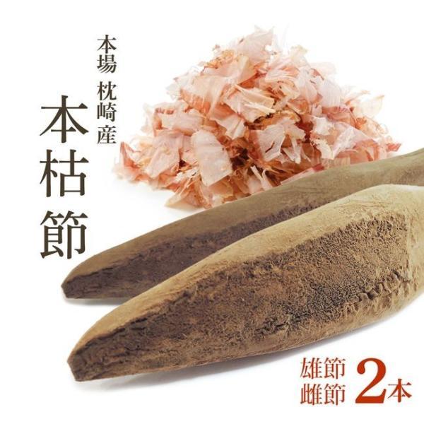 鰹節 削り器対応 かつお節 2本 枕崎産 かつおぶし 本枯節 プレゼント gift|kawamotoya