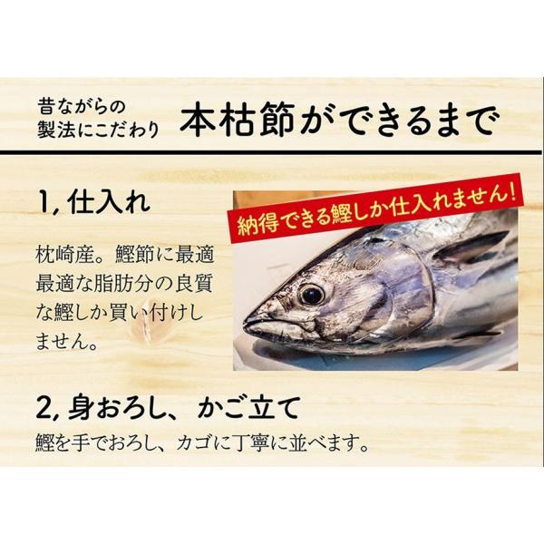 鰹節 削り器対応 かつお節 2本 枕崎産 かつおぶし 本枯節 プレゼント gift|kawamotoya|07