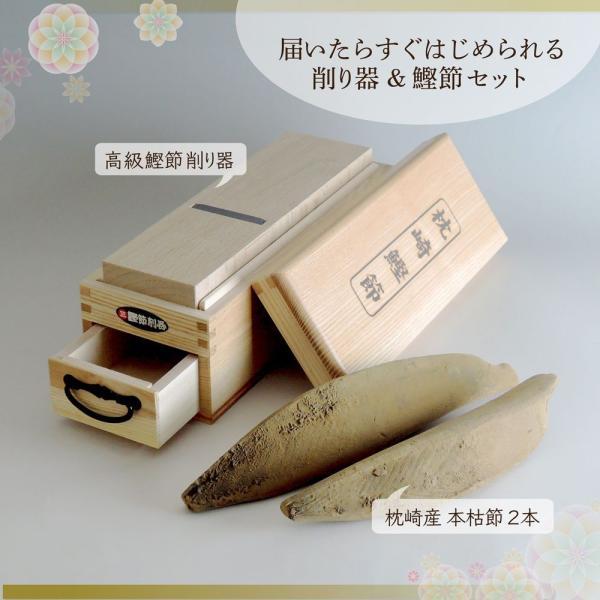 鰹節削り器 本場枕崎産 本節2本に削り器のセット ギフト gift|kawamotoya|02
