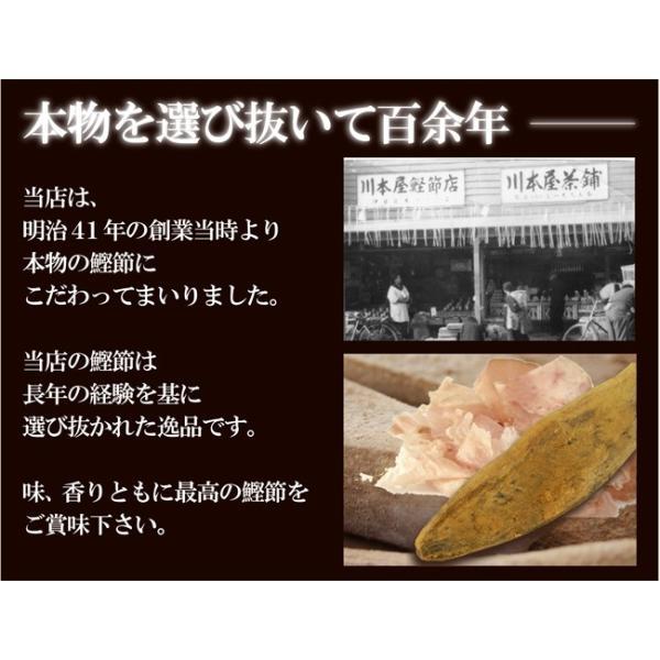 鰹節削り器 本場枕崎産 本節2本に削り器のセット ギフト gift|kawamotoya|04