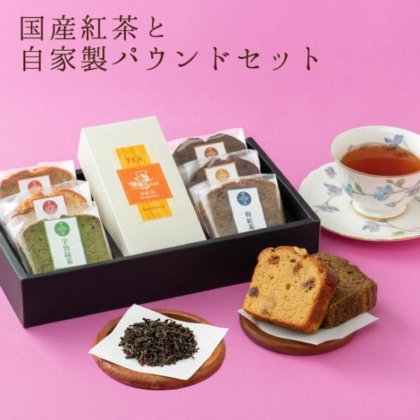 母の日 2021 プレゼント present お菓子 スイーツ お茶 ギフト 和紅茶とパウンドケーキ 6個 gift
