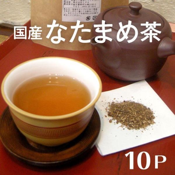 なた豆茶 なたまめ茶 国産 送料無料 10P kawamotoya