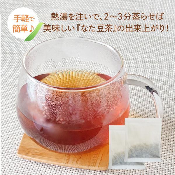 なた豆茶 なたまめ茶 国産 送料無料 10P kawamotoya 06