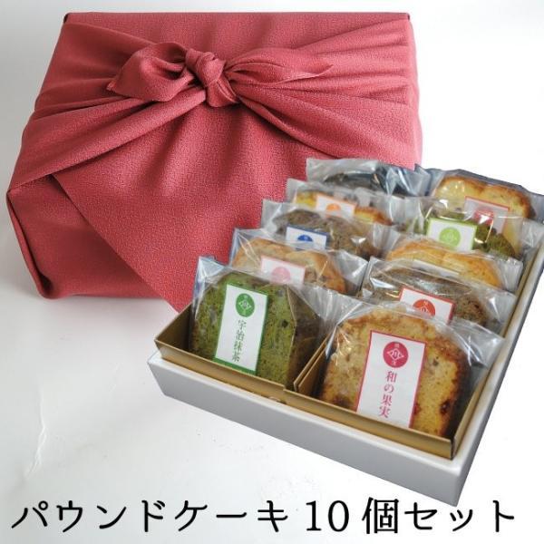 プレゼント お菓子 詰め合わせ 自家製パウンド スイーツ 10個セット 風呂敷付き gift ギフト