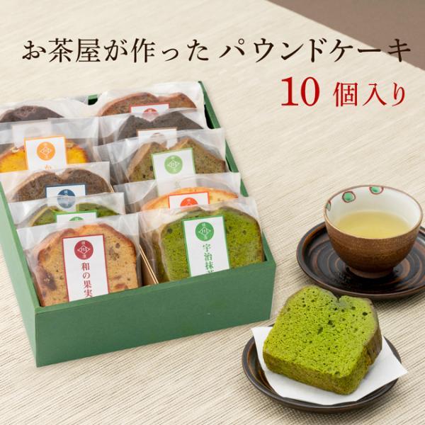 自家製 パウンドケーキ 10個入り 着色料・保存料・香料不使用 お中元 お菓子 詰め合わせ ギフト プレゼント