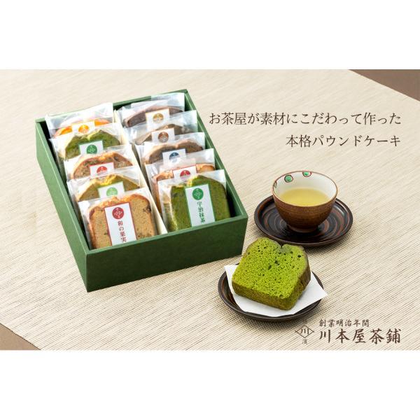 お年賀 御年賀 お菓子 おかし ギフト パウンドケーキ 10個セット スイーツ sweets gift プレゼント kawamotoya 02