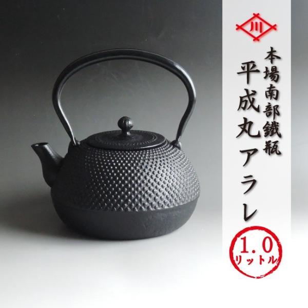南部鉄瓶 平成丸アラレ 1リットル 南部鉄器 送料無料 本場岩手産 kawamotoya