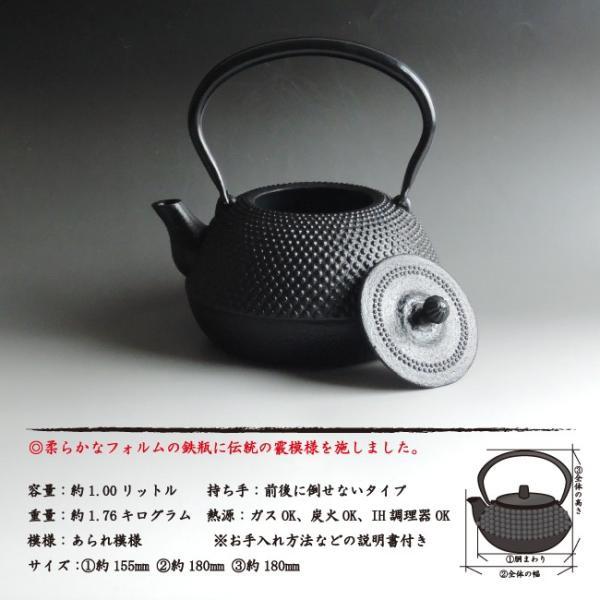 南部鉄瓶 平成丸アラレ 1リットル 南部鉄器 送料無料 本場岩手産 kawamotoya 03