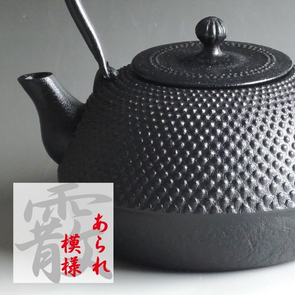 南部鉄瓶 平成丸アラレ 1リットル 南部鉄器 送料無料 本場岩手産 kawamotoya 04