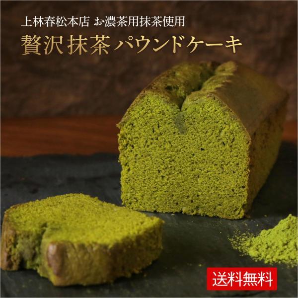 プレゼント お菓子 スイーツセット パウンドケーキ 抹茶 gift ギフト