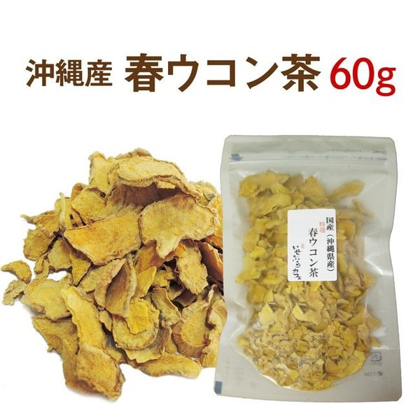 春ウコン茶 60g お試し送料無料 国産 kawamotoya
