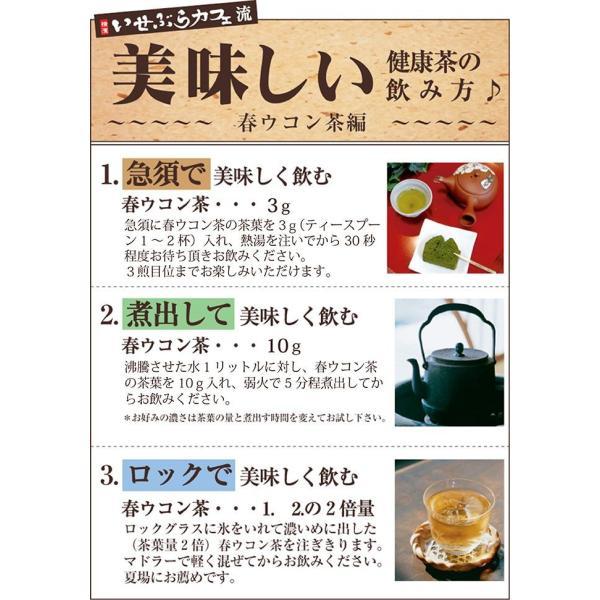 春ウコン茶 60g お試し送料無料 国産 kawamotoya 03
