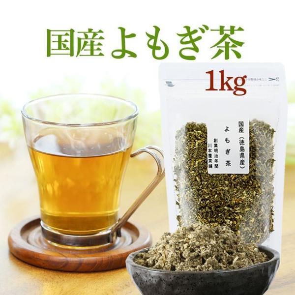 国産 よもぎ茶 ノンカフェイン 100g×10袋 大容量お得セット|kawamotoya