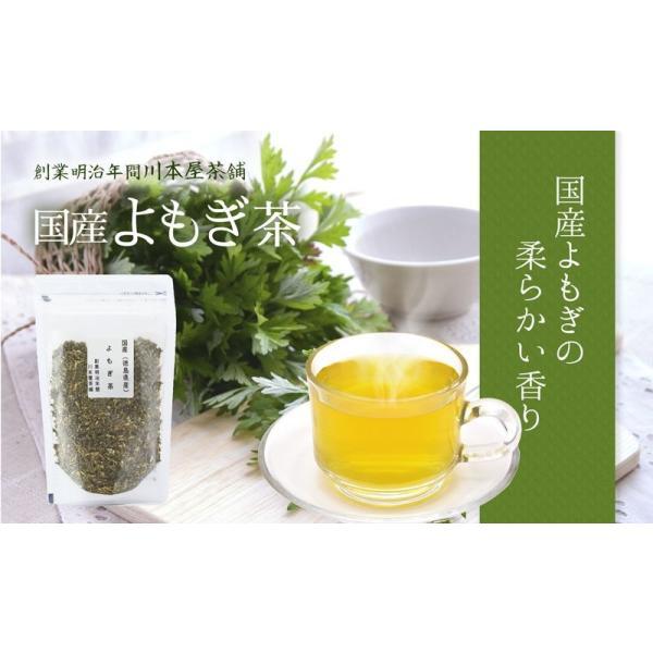 国産 よもぎ茶 ノンカフェイン 100g×10袋 大容量お得セット|kawamotoya|02