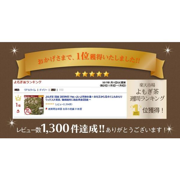 国産 よもぎ茶 ノンカフェイン 100g×10袋 大容量お得セット|kawamotoya|03