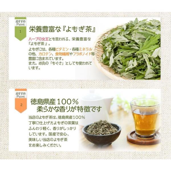国産 よもぎ茶 ノンカフェイン 100g×10袋 大容量お得セット|kawamotoya|07