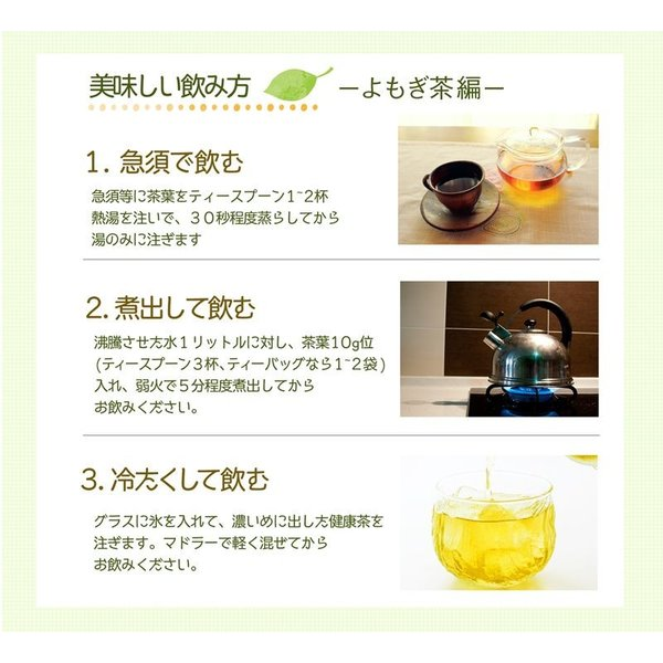 国産 よもぎ茶 ノンカフェイン 100g×10袋 大容量お得セット|kawamotoya|08